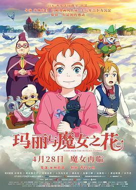 玛丽与魔女之花 电影海报