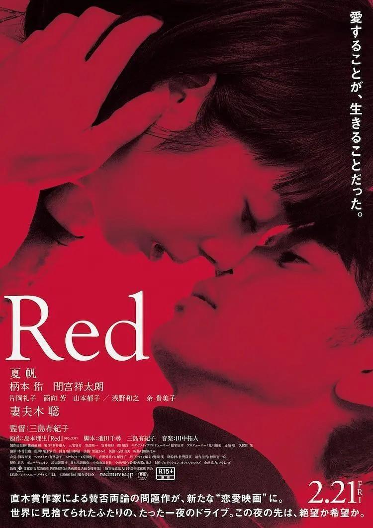 红/欲火烈爱海报