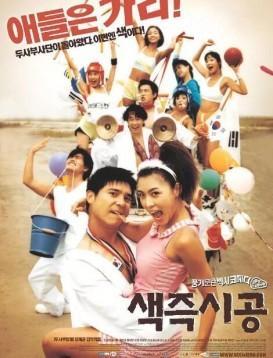 色即是空1(韩国)海报