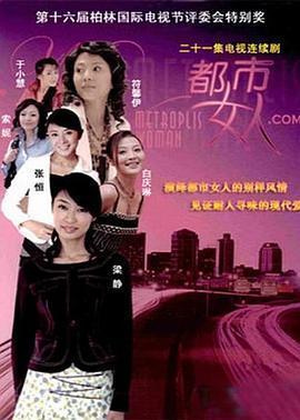 都市女人.com2020
