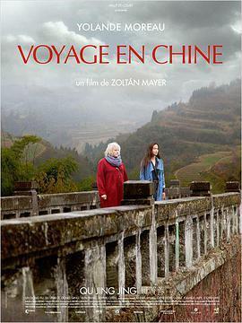 中国之旅海报剧照