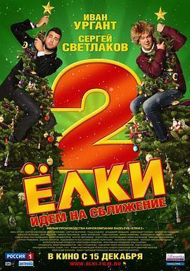 圣诞树2海报