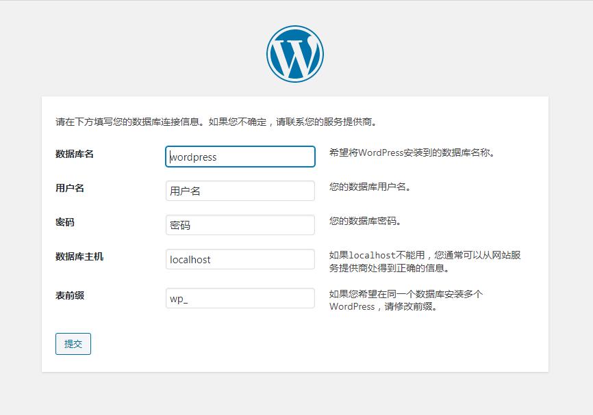 WordPress从新手到进阶的入门教程