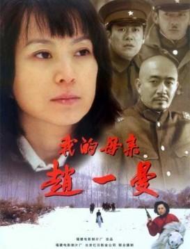 我的母亲赵一曼海报