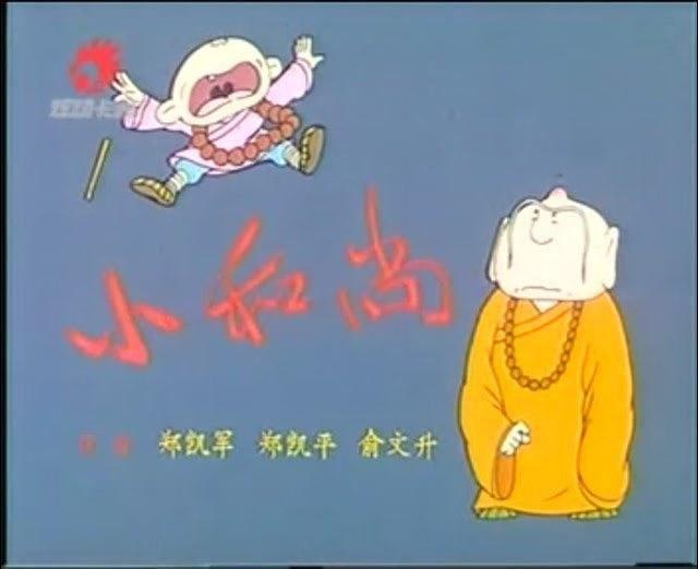 小和尚之游方僧海报