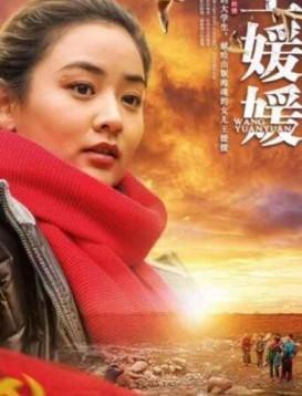 王媛媛海报