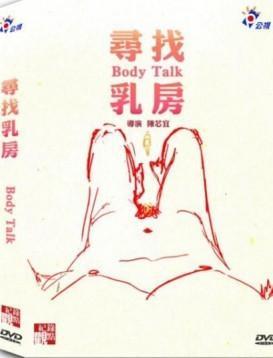 寻找乳房海报