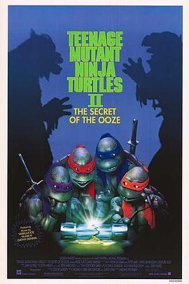 忍者神龟2 电影海报
