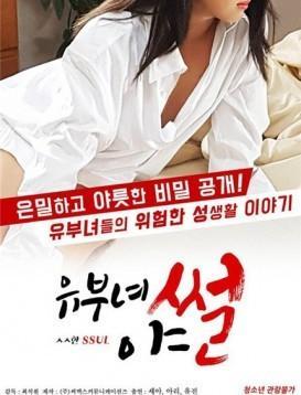 已婚妇女的故事/妻子的XING高潮生活海报