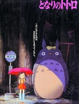 龙猫 动画片海报