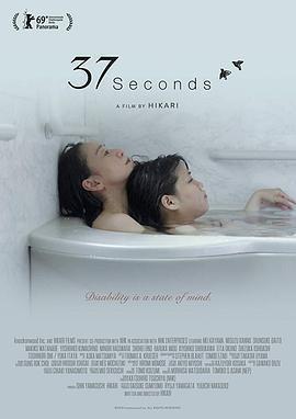 37秒海报