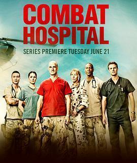战地医院 第一季