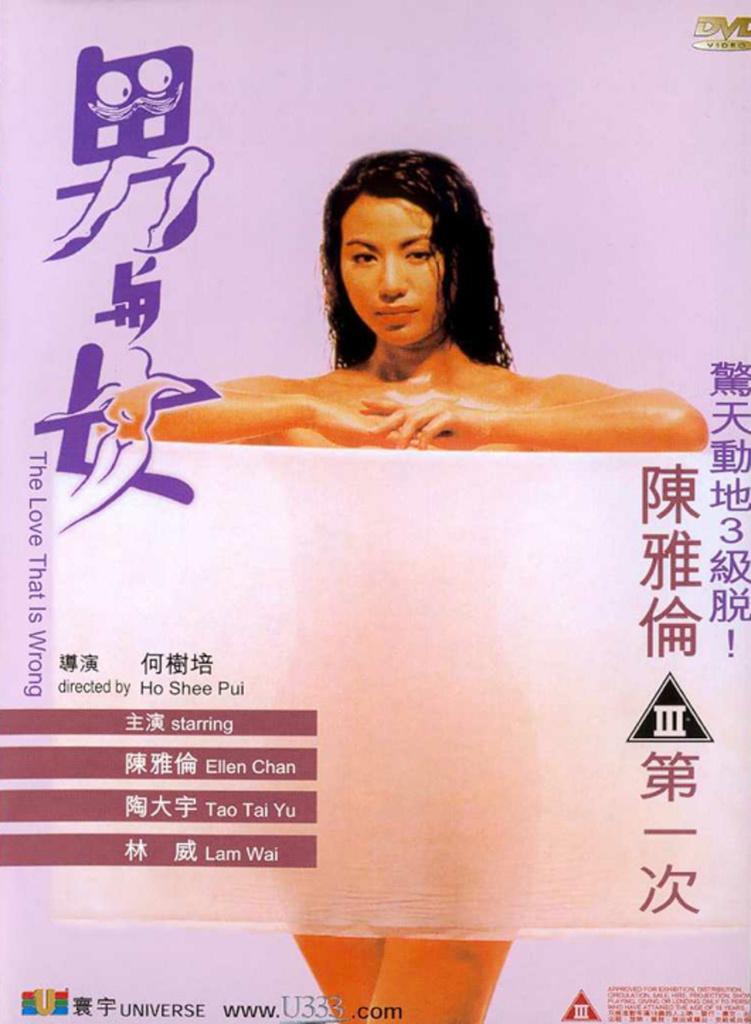 男与女(陈雅伦)海报