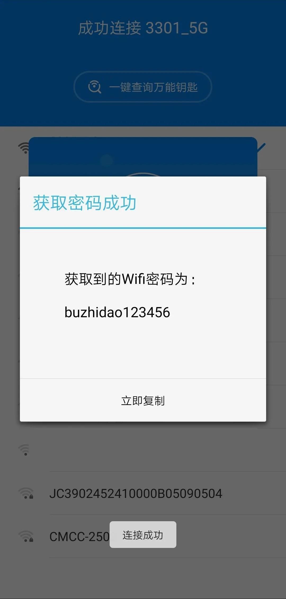 """613e890144eaada739665502 WiFi万能钥匙的""""高级显密版""""--WiFi万能钥匙"""