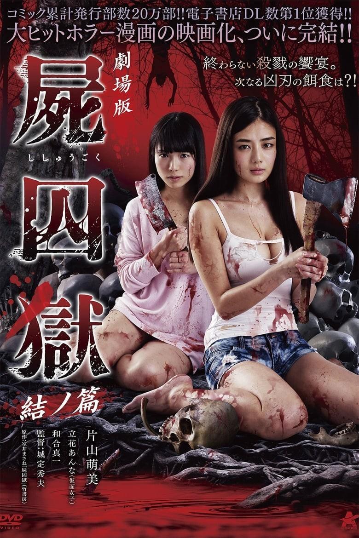 尸囚狱:后篇海报