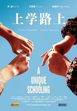 上学路上海报