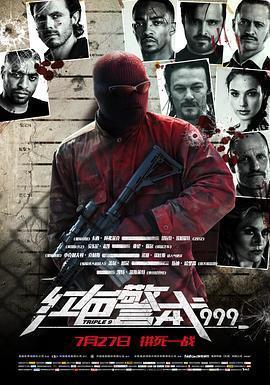 红色警戒999 电影海报