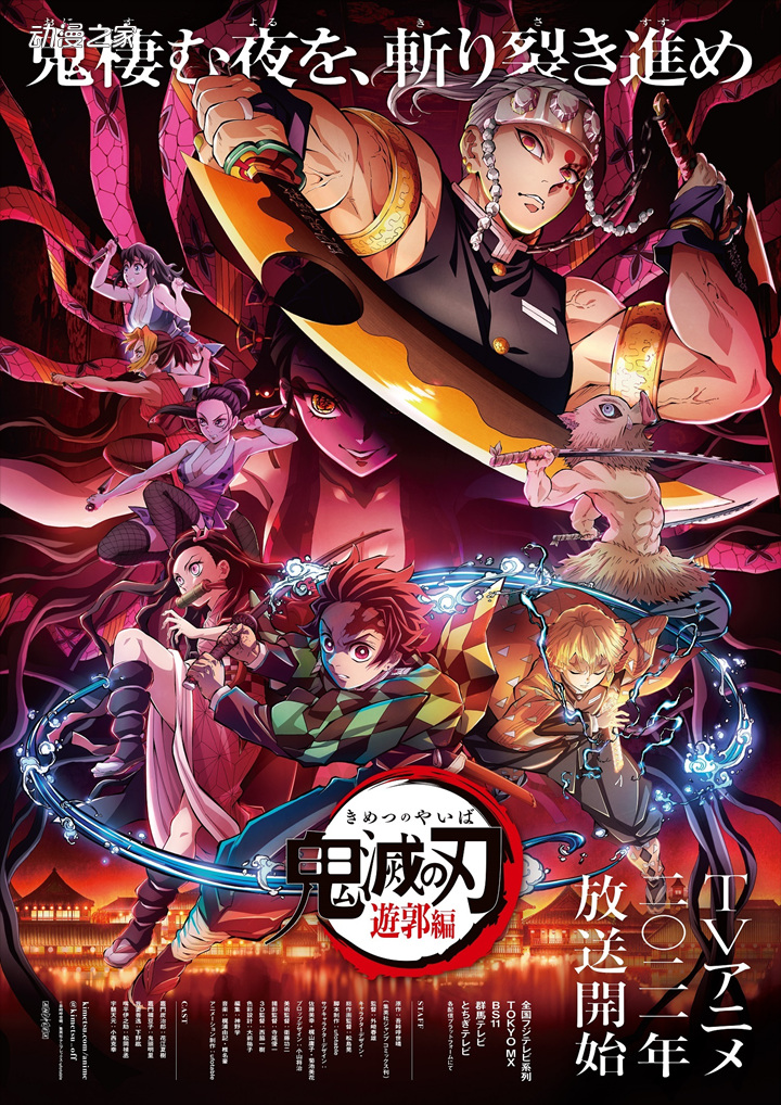 动画《鬼灭之刃 花街篇》10月开播!将不进行内容变更