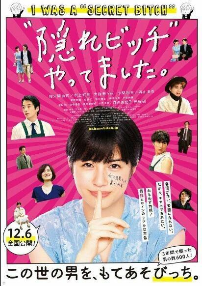 荒井小姐的秘密生活/爱情不及格海报