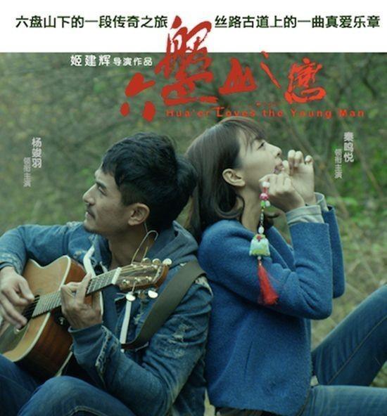 六盘山之恋海报