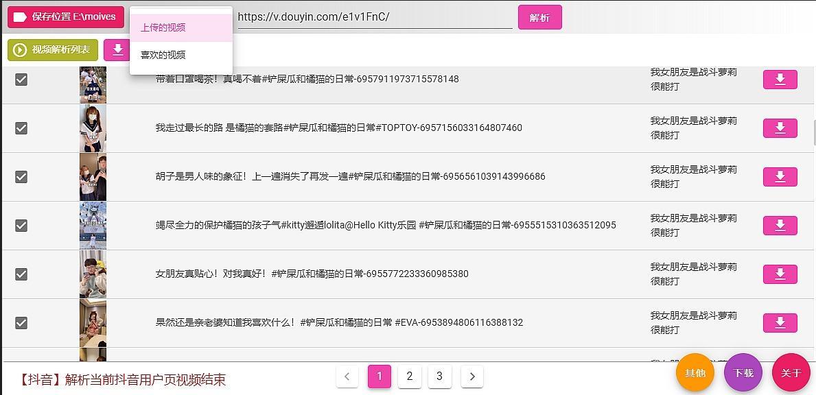 happy crawler-抖音/快手/西瓜/B站/acfun/漫画猫下载器