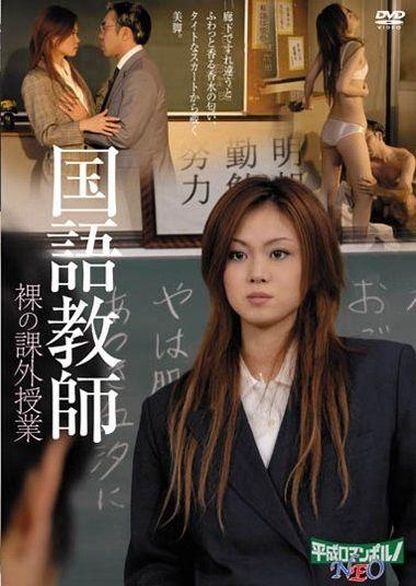 国語教師 裸の課外授業海报