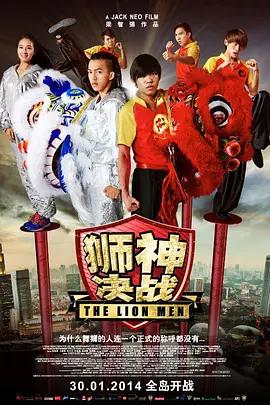 狮神决战 电影海报