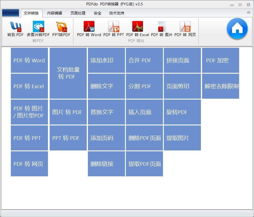 60e7b2a05132923bf817fffd 非常专业的PDF多功能工具箱--PDFdo