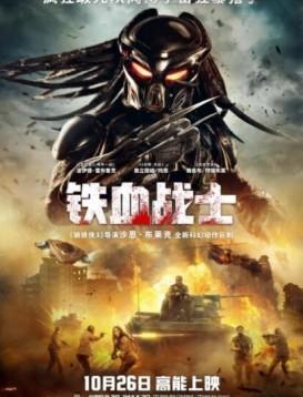 铁血战士4/铁血战士2018海报