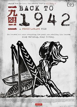 一九四二/温故1942 电影海报