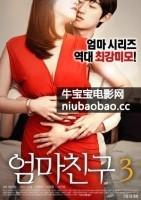 妈妈的朋友3 韩国电影在线海报