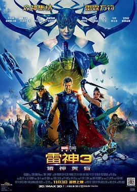 雷神3:诸神黄昏 电影海报