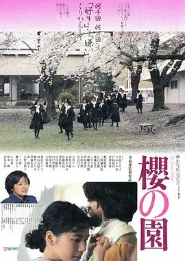 樱之园海报