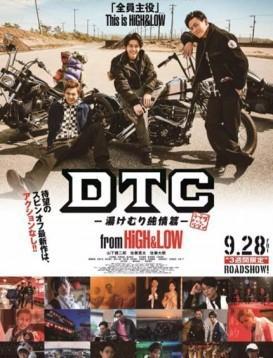 DTC-温泉纯情篇海报