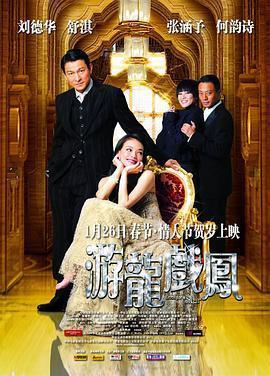 游龙戏凤 电影海报