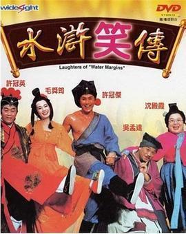 水浒笑传.高清修复版 电影海报