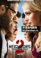 邻居大战2:姐妹会崛起海报