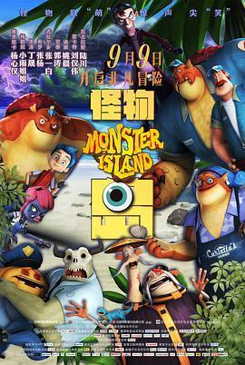 怪物岛 电影海报