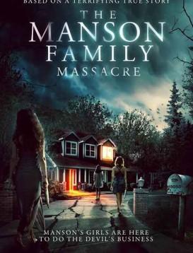 曼森家庭大屠杀海报