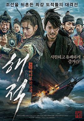 海盗/海盗:下海的山贼 电影海报
