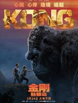 金刚:骷髅岛 电影海报