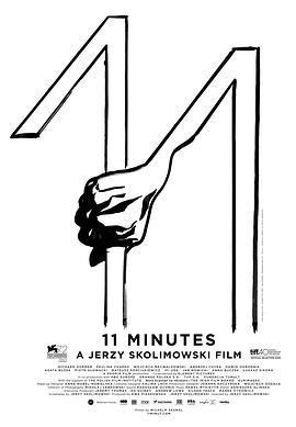 11分钟 电影海报