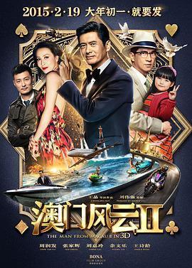 澳门风云2 电影海报