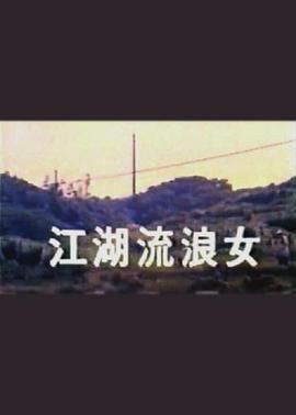 江湖流浪女