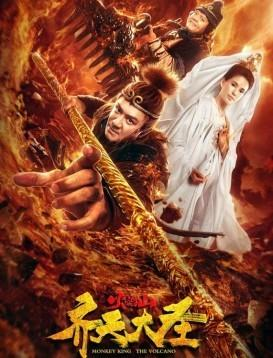 齐天大圣之火焰山海报