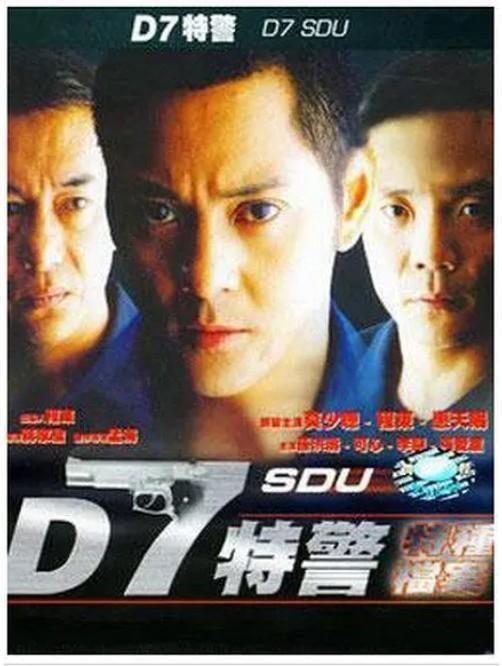 D7特警海报