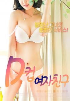 d罩杯女朋友海报