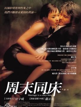 周末同床 韩国电影海报