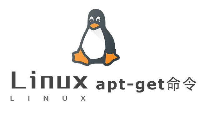 Linux系统常用命令——apt-get命令