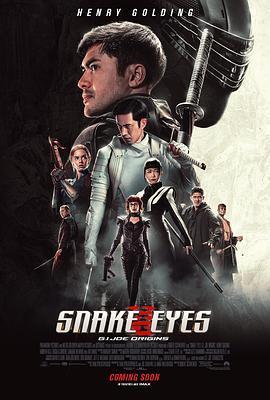 特种部队:蛇眼起源海报